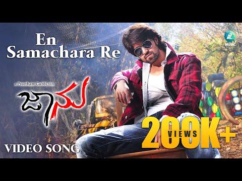 En Samachara Re Full Kannada Video Song HD | Jaanu Movie | Yash, Deepa Sannidhi