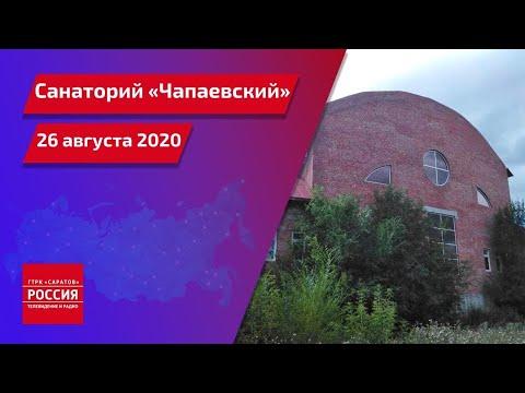 Санатории саратовской области