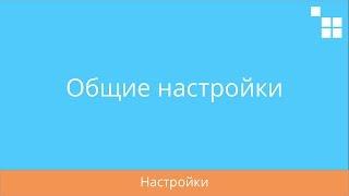 2.1 CS-Cart: Настройки - Общие(, 2016-12-13T13:46:11.000Z)