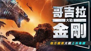 🐵解析🐵哥吉拉大戰金剛|秒懂世界觀與疑問解答|劇透|那把XX還有這個功能|人類又自找麻煩了|Godzilla vs. Kong