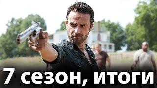 Ходячие мертвецы, итоги 7 сезона. 8 серия, новые жертвы Нигана