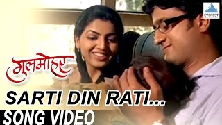 Sarti Din Rati - Official Song | Gulmohar - Marathi Movie | Sonali Kulkarni, Jeetendra Joshi