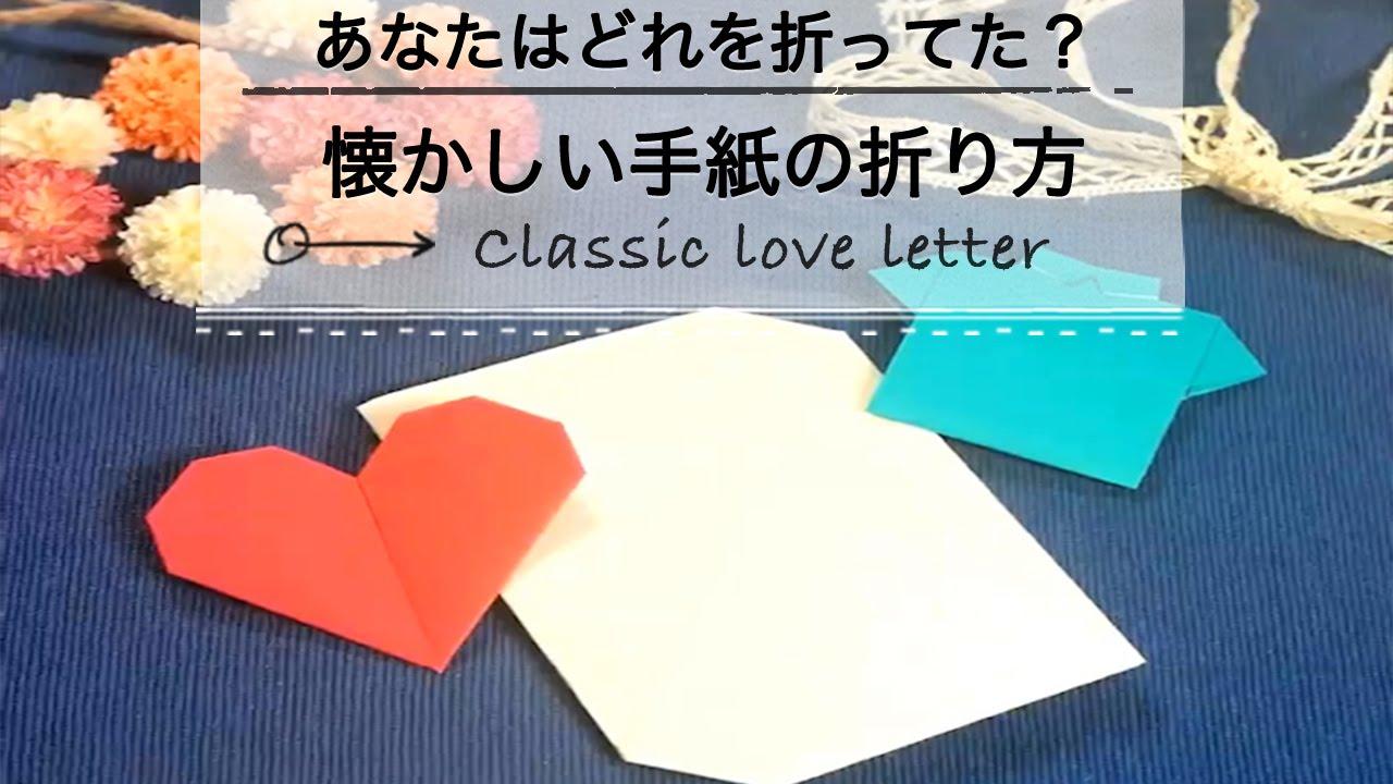 折り 方 ルーズリーフ 手紙 ハート