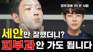 매일 하는 세안 당신의 피부를 망치고 있다!ㅣ올바른 세…