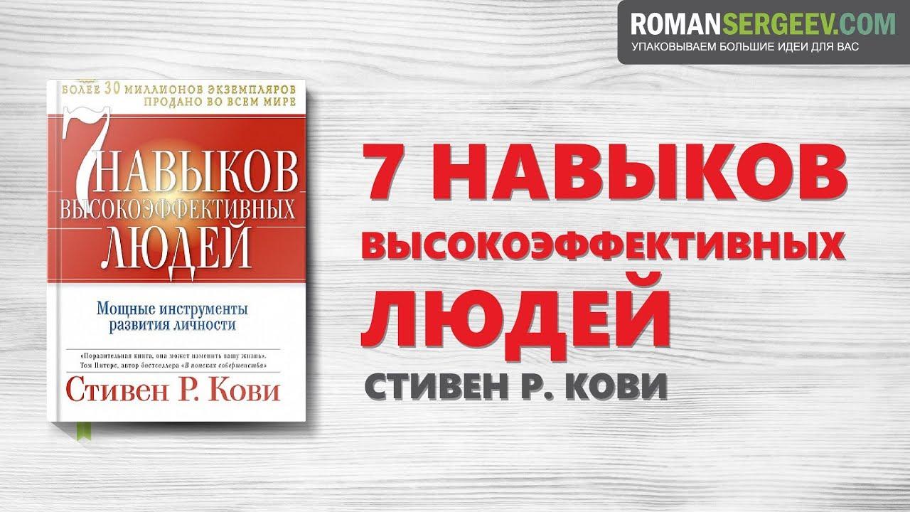 «Семь навыков высокоэффективных людей». Стивен Кови   Саммари