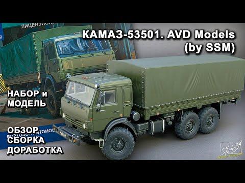 КАМАЗ-53501. AVD Models (by SSM). Обзор. Сборка. Доработка.