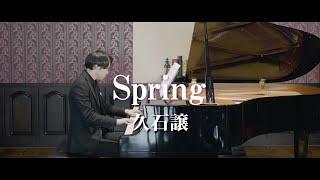 【在学生に送るピアノ演奏】久石譲作曲「Spring」