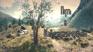 Алтай, Путь к Шавлинским озёрам//Июль 2015// by Андрей Лукьянов