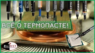 всё о термопасте! Что такое термопаста? Как выбрать термопасту? Как использовать термопасту?
