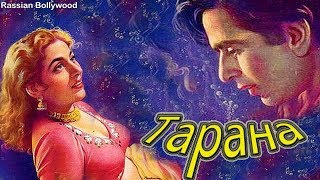 Классика Индийского кино Тарана (1951)
