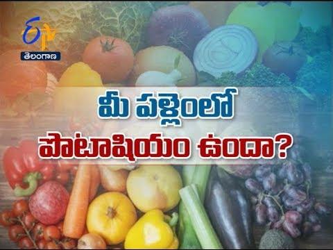 Good foods Potassium rich foods | Sukhibhava | 19th March 2019 | ETV Telangana