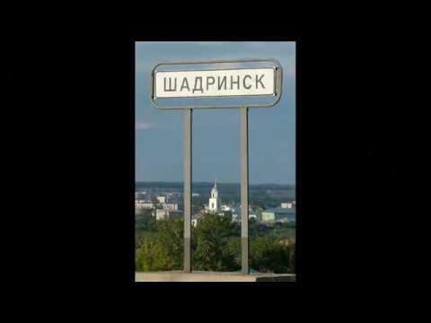 Город мой   ШАДРИНСК !!!