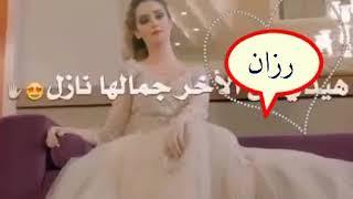 أجمل اغنية ع اسم رزان 😘😘