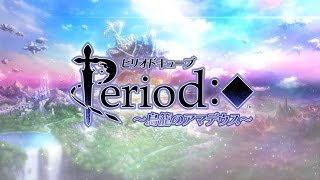 PS Vita「ピリオドキューブ ~鳥籠のアマデウス~」オープニングムービー