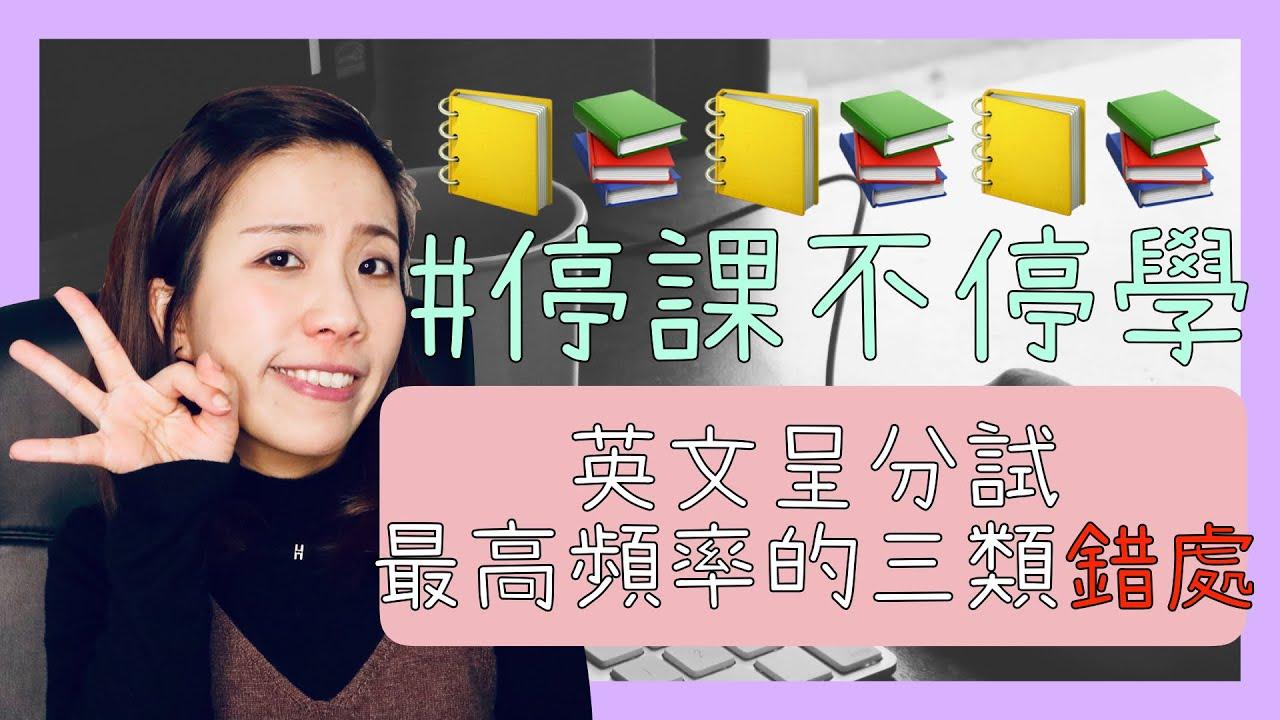 【停課不停學】英文呈分試最高頻率的三類錯處|Misschauchau - YouTube