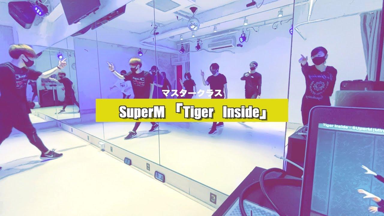 SuperM「Tiger Inside」マスタークラス 2週目の様子【K-POPダンススクール】