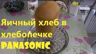 Яичный хлеб
