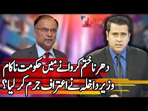 Takrar With Imran Khan | 27 November 2017 | Express News