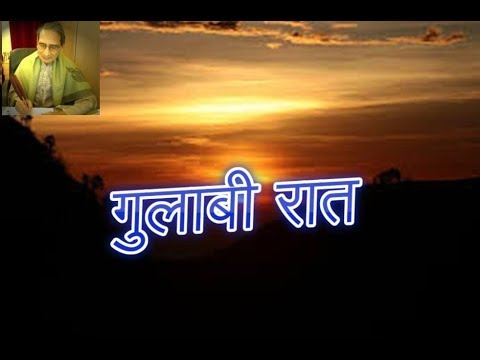 महावीर शर्मा 19: गुलाबी रात Mahavir Sharma 19: Gulabi Raat