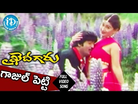 Khaidi Garu Movie Songs || Gajulu Petti Song || Mohan Babu, Laila || Koti