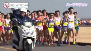 20180305立川シティハーフマラソン2018