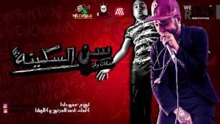 مهرجان سن السكينه - سادات و بليه الكرنك توزيع عمرو حاحا