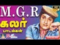 MGR கலர் பாடல்கள் | MGR COLOR VIDEO SONGS | Tamil Movie MGR Hits | Color Old Songs | HD Songs Mp3