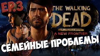 Семейные проблемы ● The Walking Dead: A New Frontier #3