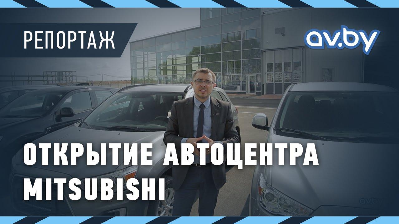 В Минске открылся новый автосалон Mitsubishi - YouTube
