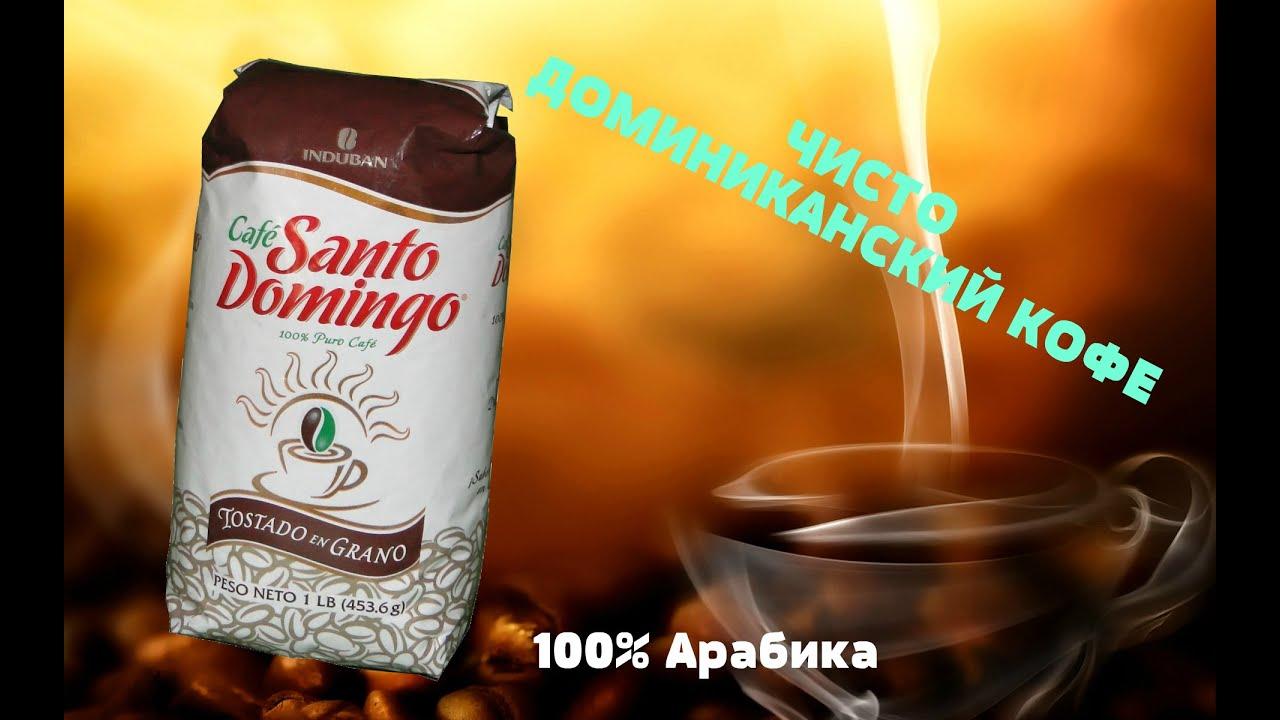 доминиканский кофе рецепты приготовления