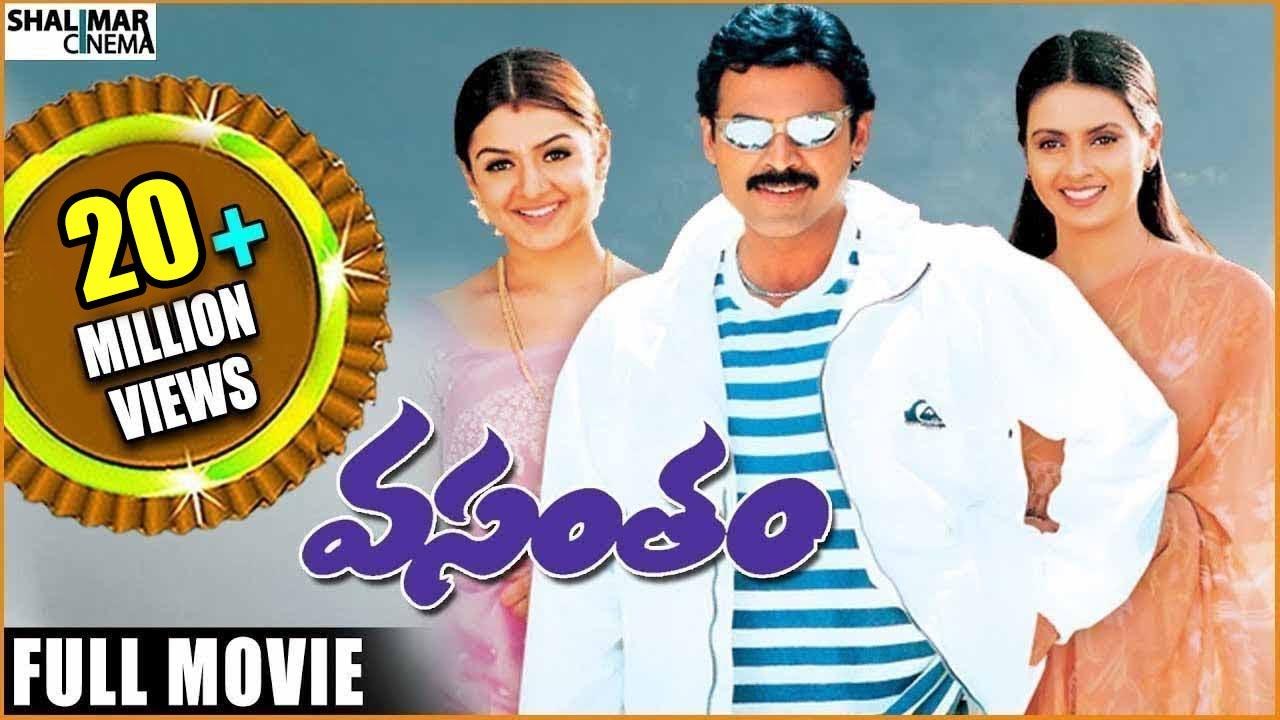 Download Vasantam Telugu Full Length Movie    Venkatesh, Kalyani, Aarti Agarwal    Shalimarcinema