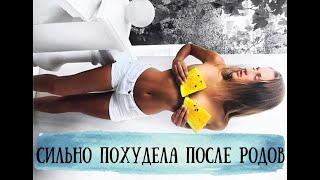 VLOG/СИЛЬНО ПОХУДЕЛА ПОСЛЕ РОДОВ/ МАССАЖ МЛАДЕНЦУ