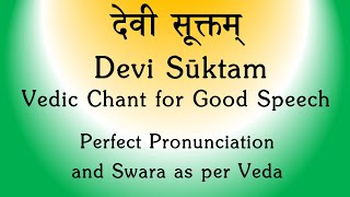 Devi Suktam | POWERFUL Vedic Chant for Good Speech | Rig Veda | Sri K Suresh
