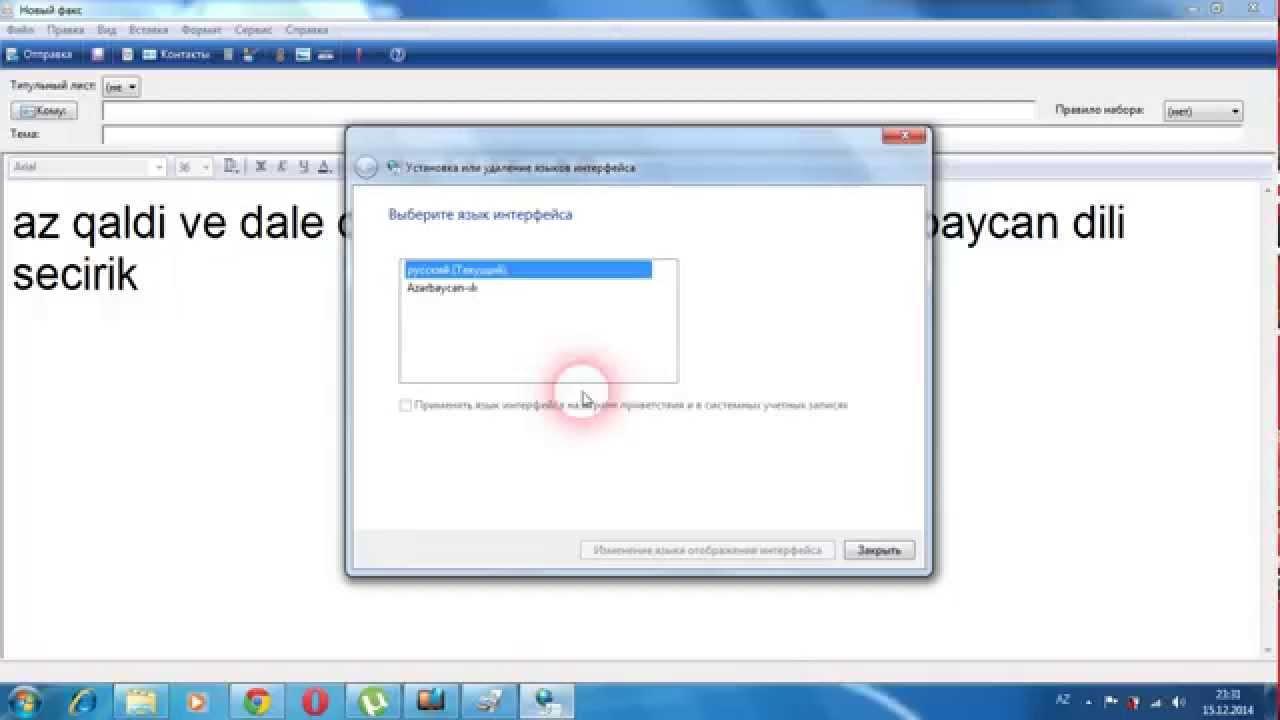 Windows 7 Azerbaycan Dili Yuklemek Youtube