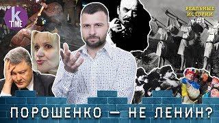 От Ленина до Майдана: революции в Украине - #1 Реальные истории