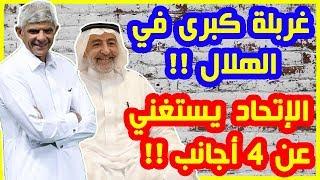 غربلة كبرى في نادي الهلال | نادي الاتحاد برئاسة لؤي ناظر يبحث عن بديل فهد المولد ويستغني عن 4 أجانب