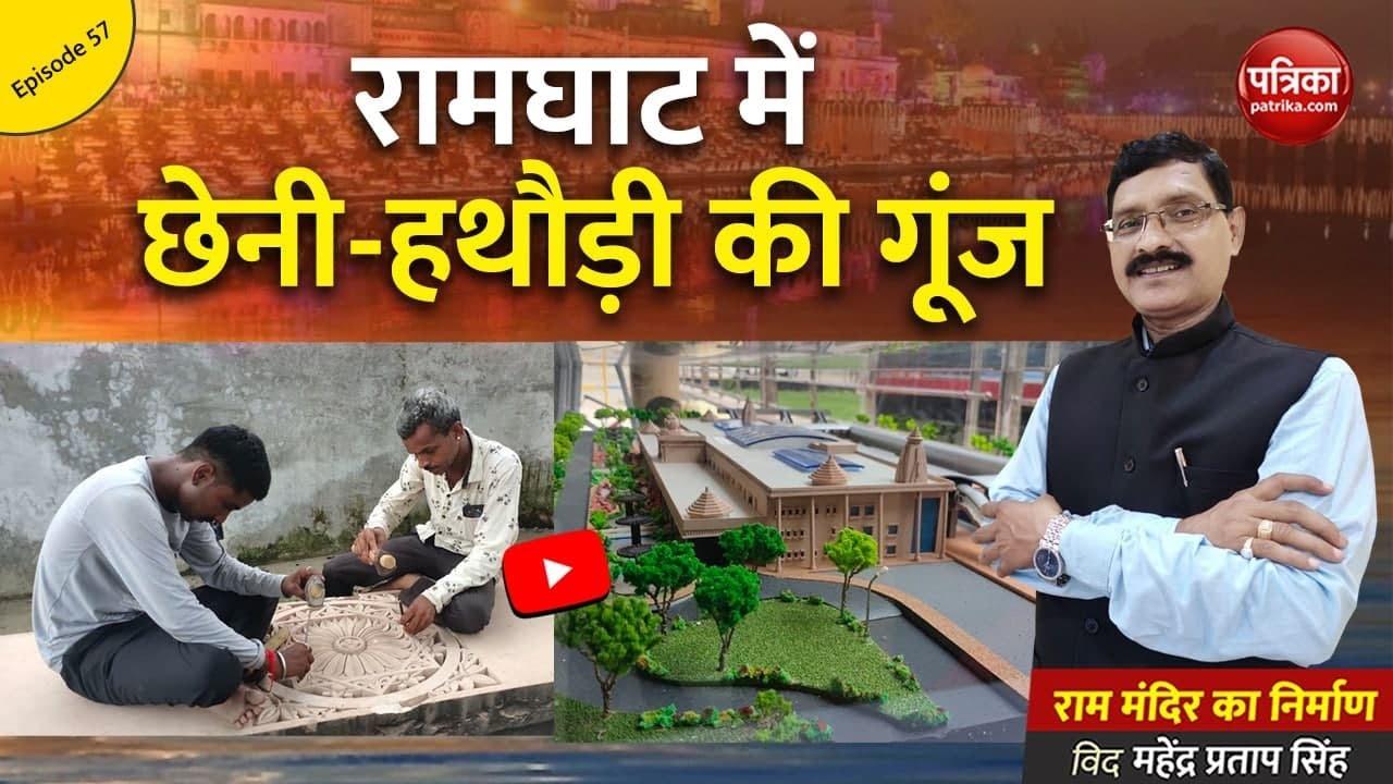 रामघाट में छेनी-हथौड़ी की गूंज: राम मंदिर का निर्माण With Mahendra Pratap Singh Episode- 57