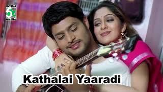 Kadhalai Yaradi Song | Thaka Thimi Tha | Hariharan | Mathangi