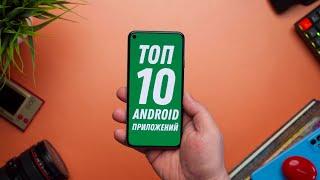 Топ 10 полезных приложений для Android 2021! screenshot 4