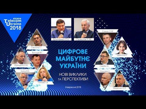 Telecom Ukraine 2018. День 1.