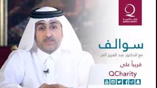 سوالف على قطر الخيرية مع (الدكتور عبد العزيز الحر)