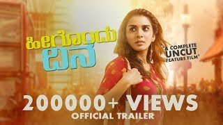 Heegondhu Dina (Official Trailer) - Kannada, Sindhu Loknath, Vikram Yoganand
