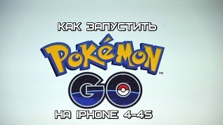 ЗАПУСК И ОПТИМИЗАЦИЯ POKEMON GO НА IPHONE 4S [set pokemon for iPhone 4S ](, 2016-08-02T02:10:49.000Z)