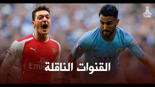 ارسنال ضد مانشستر سيتي   اليوم  12/08/2018