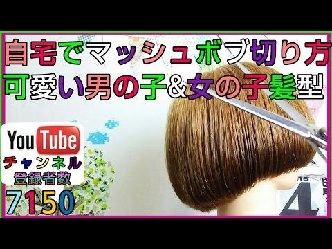 ヘアカタログ動画【男の子&女の子前上がりマッシュボブ髪型のヘアカット方法】