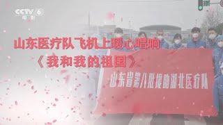 谢谢,一路有你!《战疫故事》聚焦驰援湖北医疗队告别时刻【中国电影报道 |20200319】