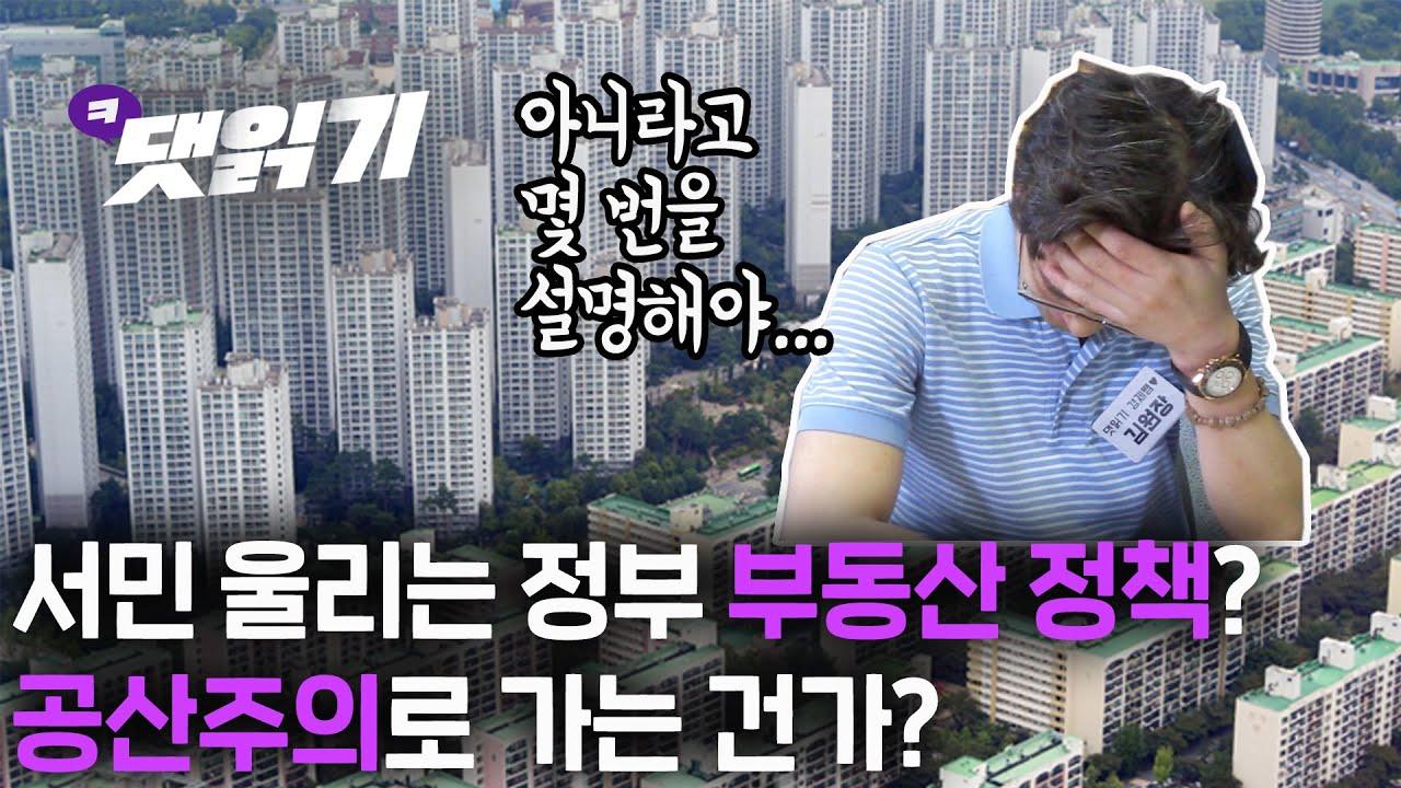 부동산 정책이 서민 죽인다는 보도, 진심일까?/시즌2 40화 2부 - YouTube