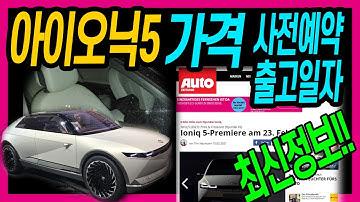 [특집] 아이오닉5 가격, 사전예약, 출고일 | 현재기준최신정보!! ioniq5 price