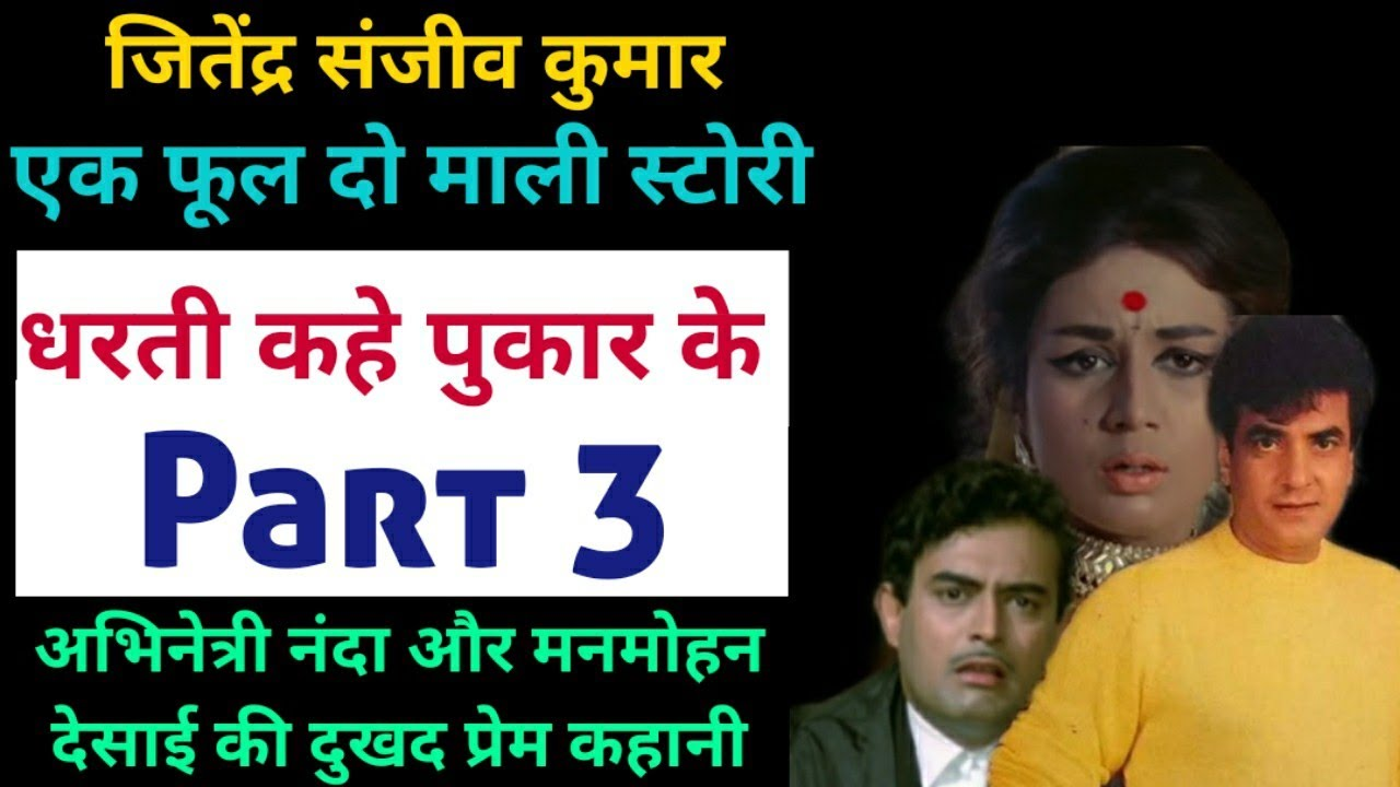 dharti khe pukar ke movie part 3 | real life intresting facts |  jeetendra | sanjeev kumar |  nanda