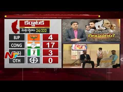 Karnataka Election Results : Counting of Votes | Congress Leads BJP in Bangalore Region